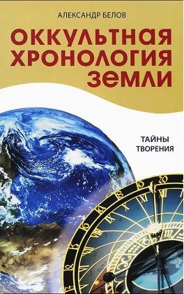 Оккультная хронология Земли.Тайны творения