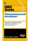 HBR Guide. Эмоциональный интеллект 1