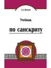 Учебник санскрита. Курс для начинающих 1