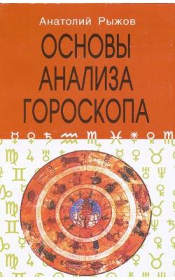 Основы анализа гороскопа
