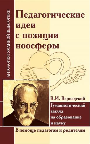 АГП Педагогические идеи с позиции ноосферы. Гуманистический взгляд на образование и науку