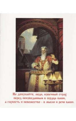 Тетрадь общая «Из тёмной глубины веков» серии «Русь ведическая. Глаголи».