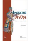 Безопасный DevOps. Эффективная эксплуатация систем 1