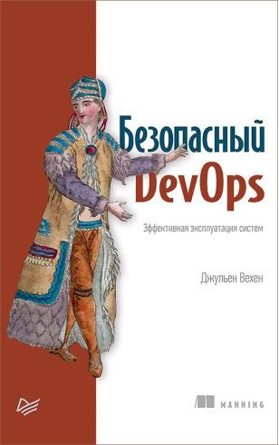 Безопасный DevOps. Эффективная эксплуатация систем