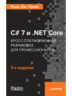 C# 7 и .NET Core. Кросс-платформенная разработка для профессионалов 1