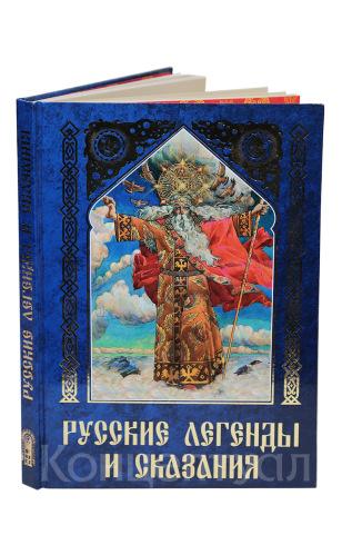 Русские легенды и сказания
