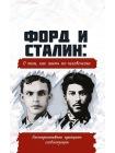 Форд и Сталин: о том, как жить по-человечески. Альтернативные принципы глобализации 1