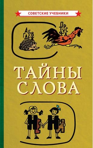 Тайны слова [1966]