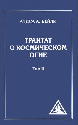 Трактат о Космическом Огне. Том II