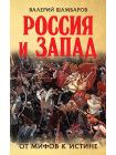Россия и Запад. От мифов к истине 1