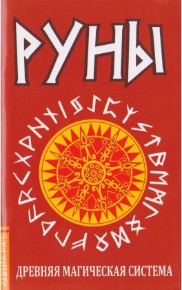 Руны. Древняя магическая система. 9-е издание
