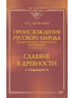 Происхождение Русского народа 1