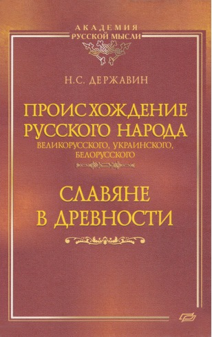 Происхождение Русского народа