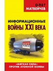 Информационные войны XXI века. «Мягкая сила» против атомной бомбы 1