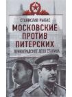 Московские против питерских: Ленинградское дело Сталина 1