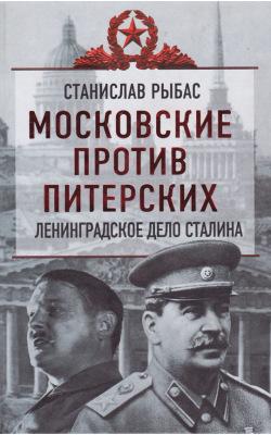 Московские против питерских: Ленинградское дело Сталина