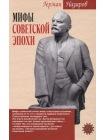 Мифы советской эпохи 1