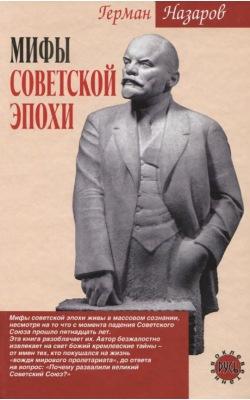 Мифы советской эпохи