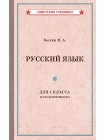 Учебник русского языка для 1 класса начальной школы [1953] 1