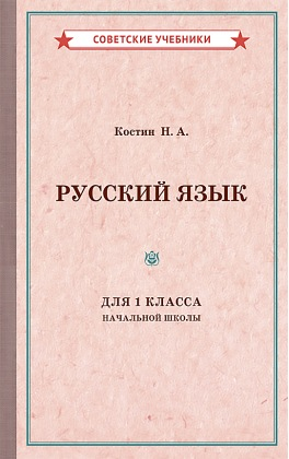 Учебник русского языка для 1 класса начальной школы [1953]