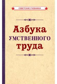 Азбука умственного труда [1929]