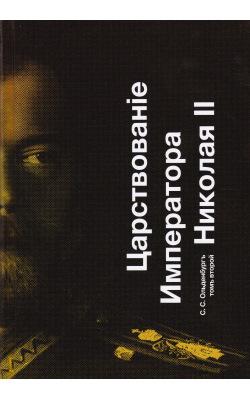 Царствованiе Императора Николая II. Том 2