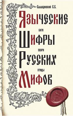Языческие шифры русских мифов