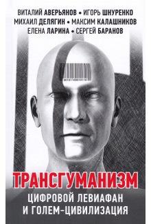 Трансгуманизм: цифровой левиафан и голем-цивилизация