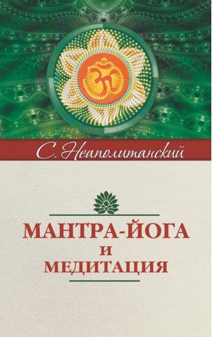 Мантра-йога и медитация