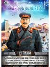 Календарь «Сталин, напутствие большевикам» на 2019 год 1