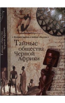 Тайные общества Чёрной Африки