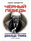 Чёрный лебедь. Политическая биография Дональда Трампа 1