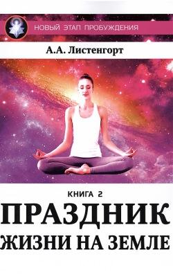 Новый этап пробуждения. Книга 2. Праздник жизни на земле
