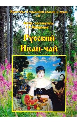 Культура и традиция славян и русов. Том 8. Русский Иван-чай