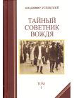 Тайный советник вождя (Роман-исповедь в 2-х томах) 1