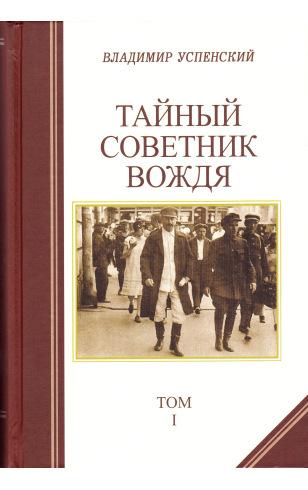Тайный советник вождя (Роман-исповедь в 2-х томах)