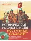 Историческая реконструкция восточных славян (+ DVD) 1