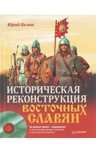 Историческая реконструкция восточных славян (+ DVD)