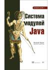 Система модулей Java 1