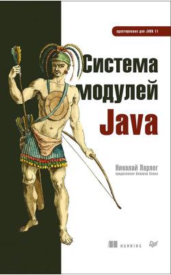 Система модулей Java