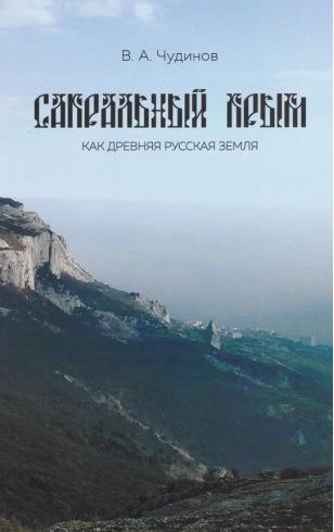 Сакральный Крым как древняя русская земля