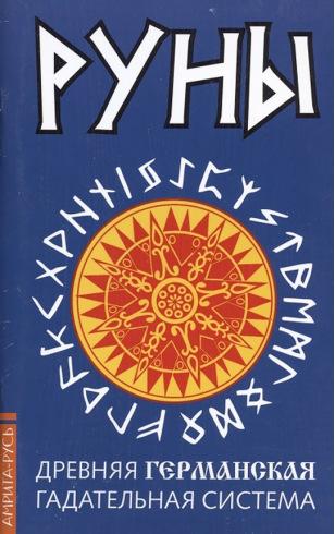 Древние рунические гадательные системы. Комплект из 3-х книг