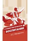 О коммунистическом воспитании 1