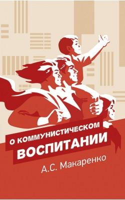 О коммунистическом воспитании