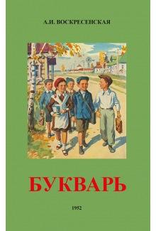 Сталинский букварь (1952)
