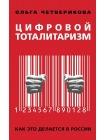 Цифровой тоталитаризм. Как это делается в России 1