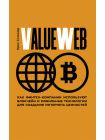 ValueWeb. Как финтех-компании используют блокчейн и мобильные технологии для создания интернета ценн 1
