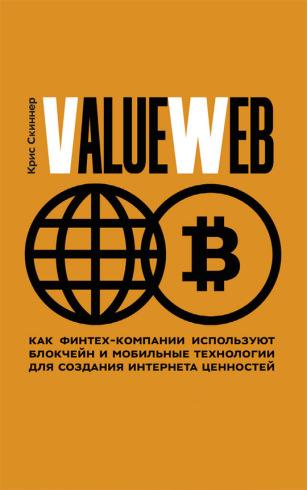 ValueWeb. Как финтех-компании используют блокчейн и мобильные технологии для создания интернета ценн