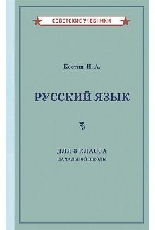 Учебник русского языка для 3 класса начальной школы [1949]