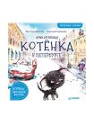 Приключения котёнка в Петербурге. Полезные сказки 1